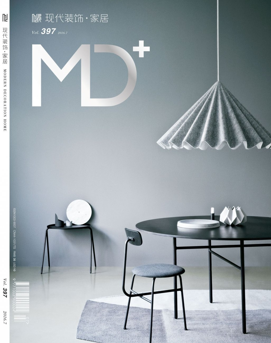 MD+ Vol.397 / July 2016 / MD+ Magazine