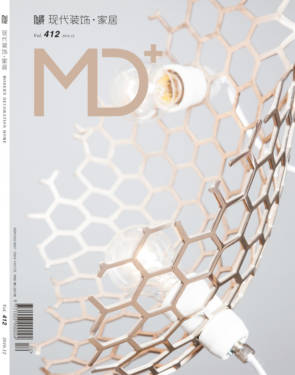 MD+ Vol.412 / Décembre 2016 / MD+ Magazine