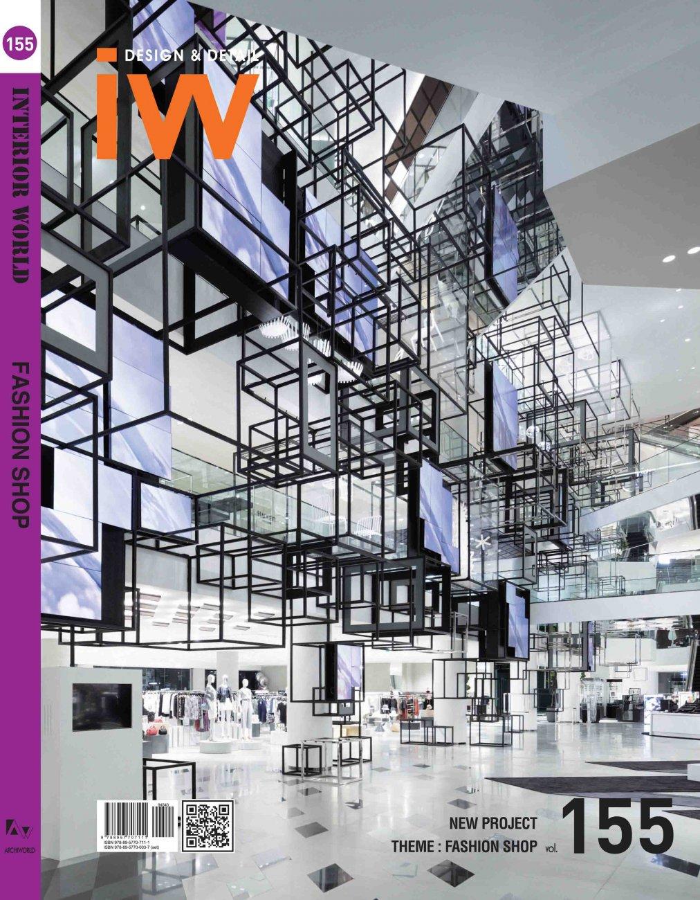 Interior World Vol.155 / 2017 / IW Design & Detail - Archiworld